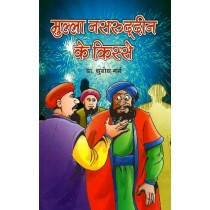 Mulla Nasruddin by Dr. Subodh Garg