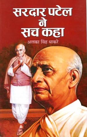 Sardar Vhallbahi Patel Ne Sach Kaha by Alka Shing Dhakre