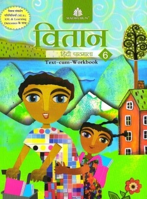 Madhubun Vitaan Hindi Pathmala Class 6