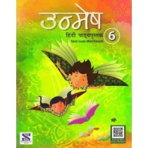 New Saraswati Unmesh Hindi Pathyapustak Text-Cum-workbook Class 6