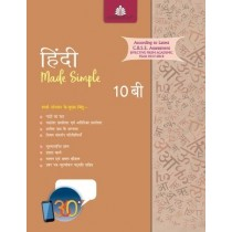 Madhubun Hindi Made Simple Book - 10B