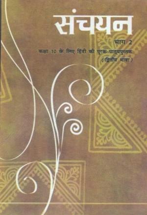 NCERT Sanchayan Hindi Textbook for Class 10