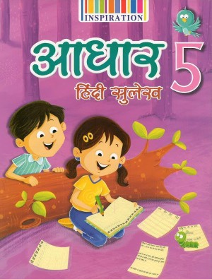 Inspiration Aadhar Hindi Sulekh For Class 5