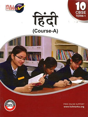 Full Marks Hindi(Course A) for Class 10 Term – 1 & 2 (Set of 2 Books)