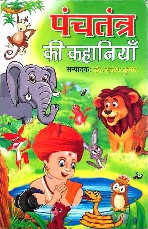 Panchtantra Ki Kahaniyan by Dr. Rajesh Kumar