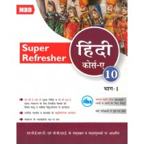 MBD Super Refresher Hindi Course A Class 10 - Part 1