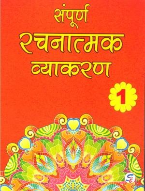 Sampurna Rachnatmak Vyakaran For Class 1