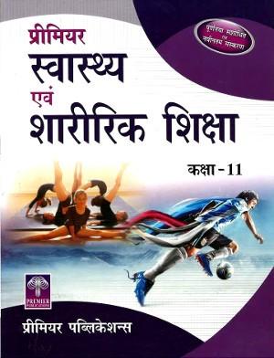 Premier Swasthya Evam Sharirik Shiksha For Class 11