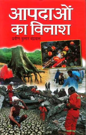 Aapadaon Ka Vinash by Praveen Kumar Bandrawal