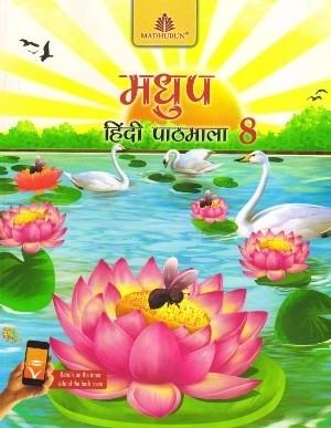 Madhubun Madhup Hindi Pathmala For Class 8