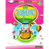 Cordova Unchi Udaan Hindi Pathmala Book 5