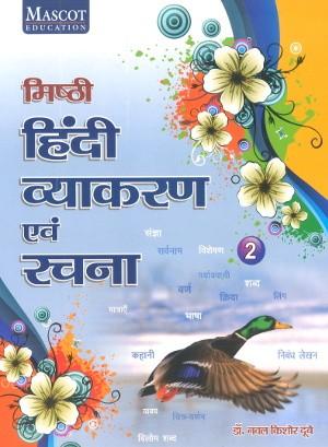 Misthi Hindi Vyakaran Avam Rachna Class 2