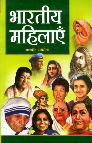 Bhartiya Mahilayen by Balbir Saxena