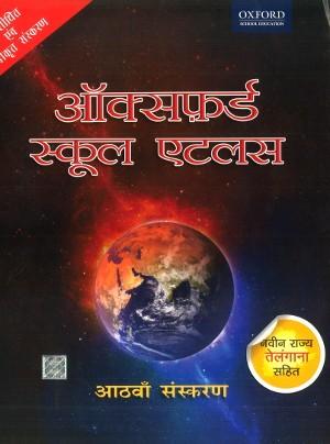 Oxford School Atlas 8th Edition