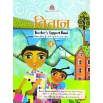 Madhubun Vitaan Hindi Pathmala Solution Book 4