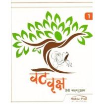 Harbour Press Vat Vriksha Hindi Textbook Class 1