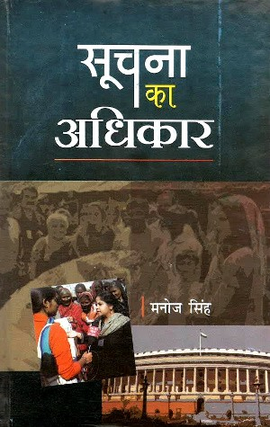 Suchna Ka Adhikaar by Manoj Singh
