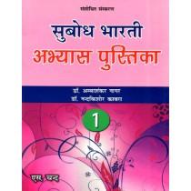 Subodh Bharti Abhyas Pustika For Class 1
