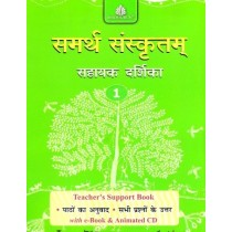 Madhubun Samarth Sanskritam Solution Book 1
