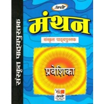 Prachi Manthan Sanskrit Pathyapustak Praveshika