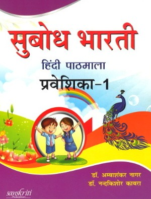 Subodh Bharti Hindi Pathmala Praveshika