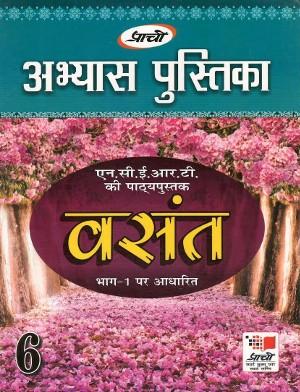 Vasant Abhyas Pustika For Class 6