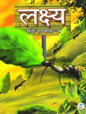 Lakshya Hindi Pathmala Class 8