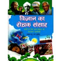 Vigyan Ka Rochak Sansar by Prakash Manu & Dr. Sunita