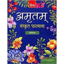 Viva Amritam Sanskrit Pathmala Praveshika