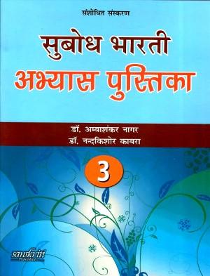 Subodh Bharti Abhyas Pustika For Class 3