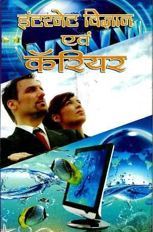 Internet Vigyan Avam Career by Manika Verma