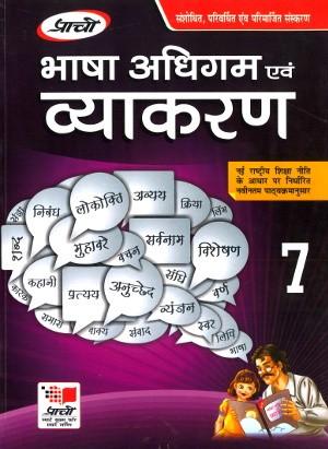 Prachi Bhasha Adhigam Avam Vyakaran For Class 7