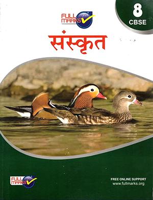 Full Marks Guide Class 8 Sanskrit