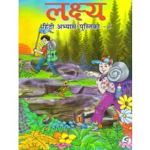 Lakshya Hindi Abhyas Pustika For Class 5