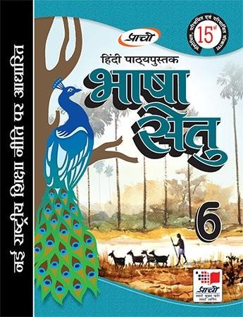 Prachi Hindi Pathyapustak Bhasha Setu Class 6