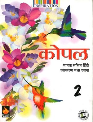 Kopal Manak Hindi Vyakaran For Class 2
