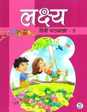 Lakshya Hindi Pathmala For Class 5