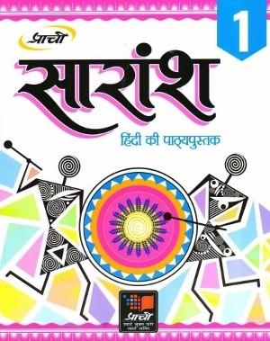 Prachi Saransh Hindi Pathyapustak Class 1