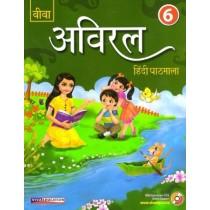 Viva Aviral Hindi Pathmala For Class 6