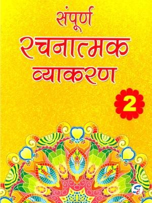 Sampurna Rachnatmak Vyakaran For Class 2