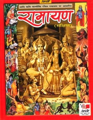 Prachi Ramayan