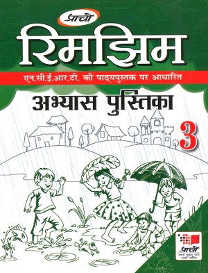 Rimjhim Abhyas Pustika For Class 3