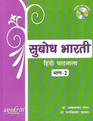Subodh Bharti Hindi Pathmala For Class 2