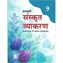 New Saraswati Sanskrit Vyakaran Class 9