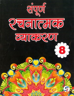 Sapphire Sampurna Rachnatmak Vyakaran For Class 8
