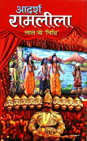 Adarsh RamLila by Lal Ji 'Nidhi' (Part 1 & 2) 2 Set of Books