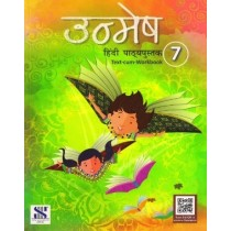 Unmesh Hindi Pathyapustak Text-Cum-workbook Class 7