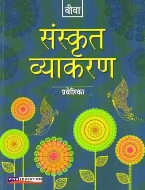 Viva Sanskrit Vyakaran Praveshika