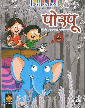 Porpu Hindi Abhyas Pustika For Class 4