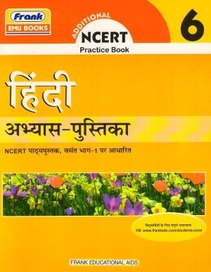 Frank NCERT Hindi Abhyas Pustika Class 6